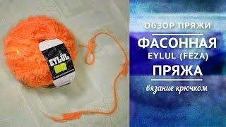 ㋛ Обзор пряжи ㋛ Турецкая фасонная пряжа Eylul, фирма FEZA.