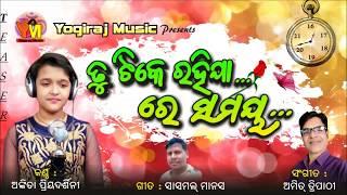 Tu Tike Rahija...Re Samaya | New Classic Odia Modern Song | Ankita | Amit Tripathy | Yogiraj Music
