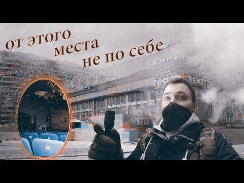 Мистика заброшенный РЕСТОРАН БАР КИНОТЕАТР бросает в дрожь от этого места Алекс Стакер | Сталкер