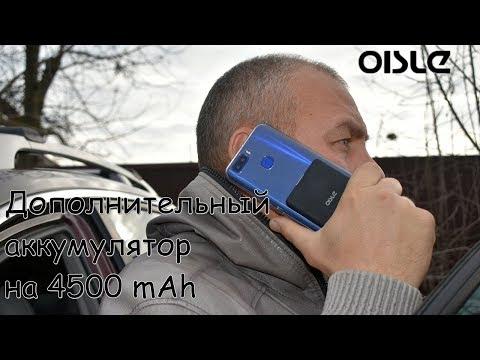 Дополнительный аккумулятор OISLE на смартфон любого типа