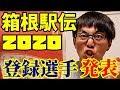 【箱根駅伝2020】ついにエントリーメンバー発表!!気になるあの大学の区間予想しちゃいました!