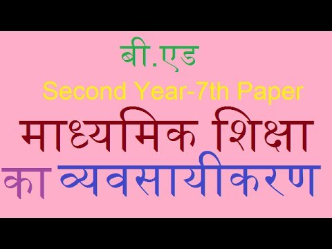 बी.एड Second Year-7th Paper Vocationalization of Secondary Education