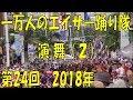 一万人のエイサー踊り隊  演舞(2)  2018年 第24回 の動画、YouTube動画。