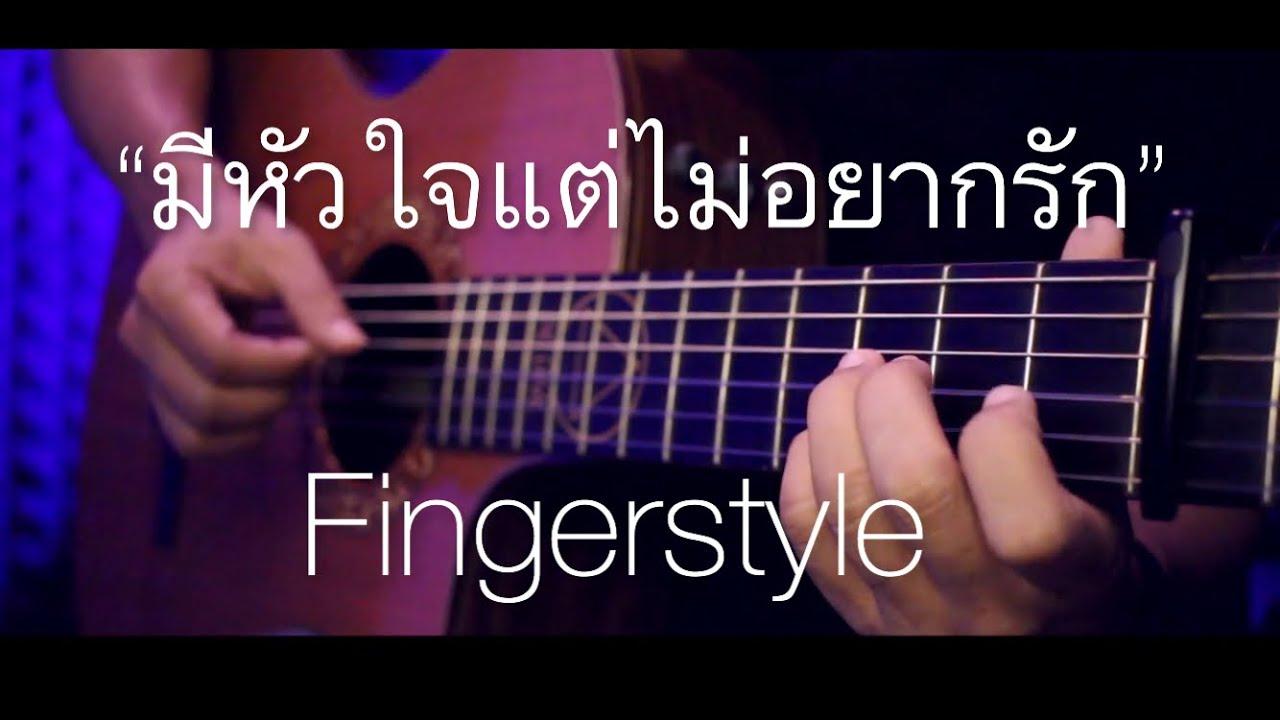 มีหัวใจแต่ไม่อยากรัก - เป๊ก ผลิตโชค Fingerstyle Guitar Cover (tab)