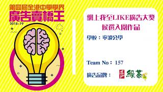 Publication Date: 2019-10-24 | Video Title: Team 157 寧波公學