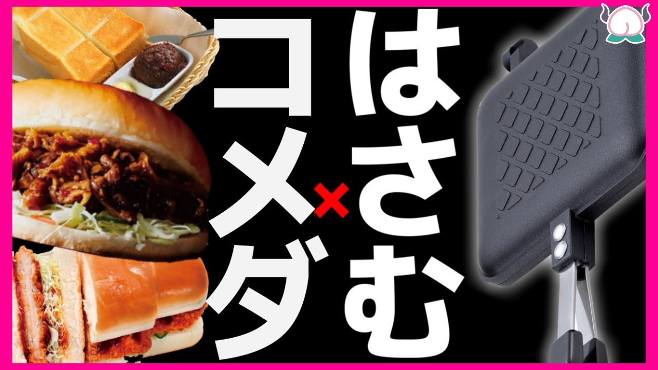肉マリトッツォ登場!?コメダ珈琲の肉だくだくバーガーと人気メニューをホットサンドメーカーで挟みまくれ!【VTuber/紫桃あのん】