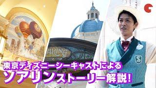 東京ディズニーシーのキャストが「ソアリン」を徹底解説!プレス向けツアーより