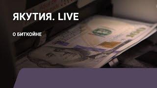 Биткойн афера века или валюта будущего?: Якутия.Live
