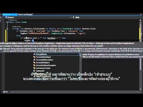 ทำโปรแกรมเข้าสู่ระบบ ด้วย Visual Studio 2013
