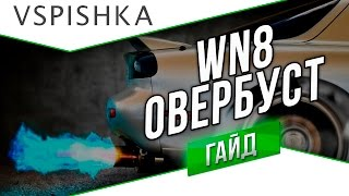 WN8 - ОВЕРБУСТ по технологии.
