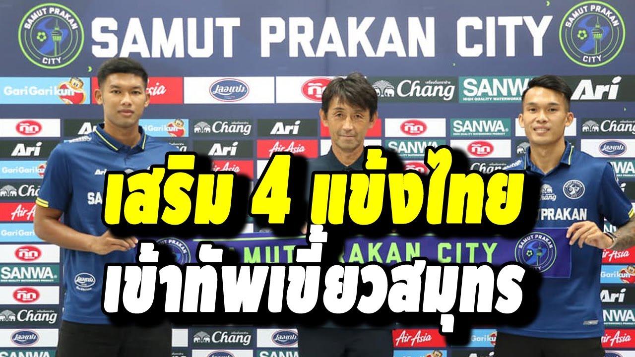 สมุทรปราการ เสริม 4 แข้งไทยเข้าทัพเขี้ยวสมุทร!!