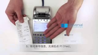 VX520 刷卡机操作指南 (简体中文)