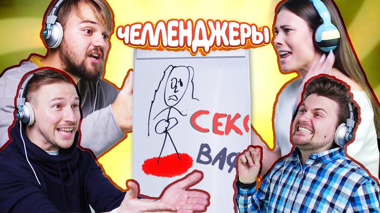 НЕ ОГЛОХНИ ЧЕЛЛЕНДЖ / КРОВОТОЧАЩАЯ ЛЮБА