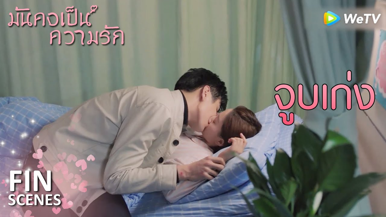 FIN | สองคู่แข่งกันจูบ | มันคงเป็นความรัก(ซับไทย) EP29 | ดู Full EP ที่ WeTV.vip