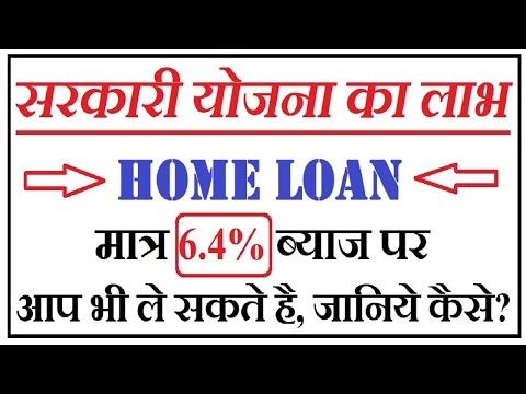 Lowest Interest Rate For Home Loan | Home Loans For First Time Buyers