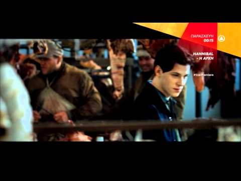 HANNIBAL - Η ΑΡΧΗ (HANNIBAL RISING) - trailer