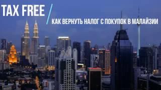 Tax Free в Малайзии. Как вернуть налог с покупок?