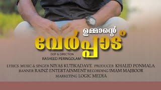 ഉമ്മന്റെ മയ്യത്ത്| Niyas Kuttikkadave kuttikkadave | New malayalam album| Viral