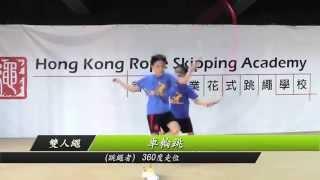 香港專業花式跳繩學校 - 跳繩教室(雙人繩花式﹕車輪跳360