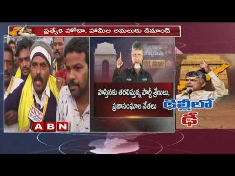 AP CM Chandrababu Naidu To Start Dharma Porata Deeksha Shortly   ABN Telugu