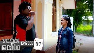 Haratha Hera | Episode 07 - (2019-08-10) | ITN Thumbnail