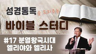 성경통독을 도와주는 바이블 스터디 #17 분열왕국시대 엘리야와 엘리사 - 2021-04-21