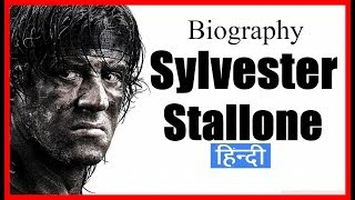 [HINDI] Inspirational Story Of Sylvester Stallone