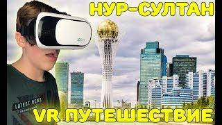 Я В КАЗАХСТАНЕ?! | Виртуальное путешествие по Нур-Султану (Астане) | Нур-Султан VR 360° | Астана VR