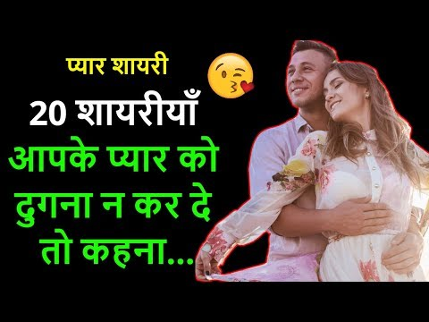 Romantic love picture messages hindi