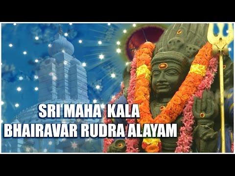 SRI MAHA BHAIRAVAR RUDRA ALAYAM | THIRUKOVILGAL | மஹா பைரவர் ஆலயம் | திருக்கோவில்கள்