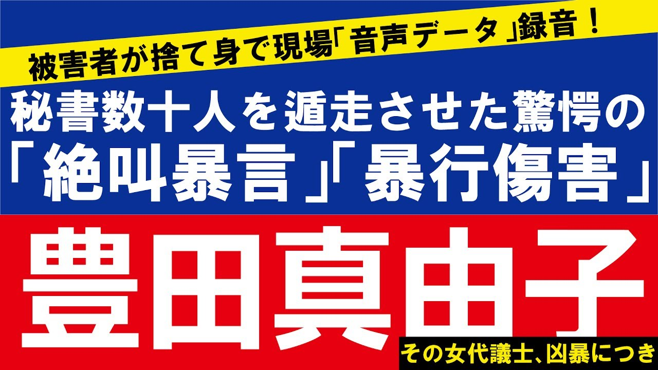 anime_charhan01 【悲報】安倍チルドレン・豊田真由子議員、絶叫しながら秘書をフルボッコ 「この、ハゲーーーっ!鉄パイプで頭を砕いてやろうかッ!」 ★4