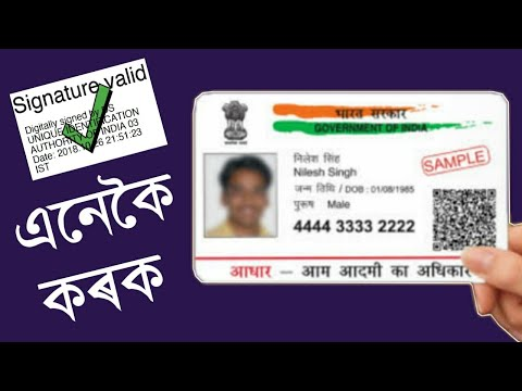 Aadhaar card validity unknown to signature valid / aadhaar card digital signature verified