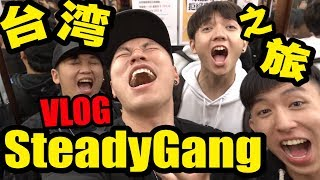 [Tomato Vlog]#33 Steady Gang 第一次一起因为Youtube 出国工作 Taiwan