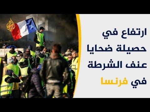 اتهامات للحكومة الفرنسية بالتعامل بقسوة مع محتجي السترات الصفراء  - 21:54-2019 / 5 / 18