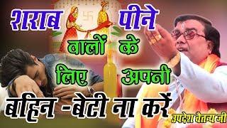बेटियों को कभी भी शराबी के साथ विवाह ना करे|| $_Updesh chaitany|| Kachupura dehat katha live//AVTAR