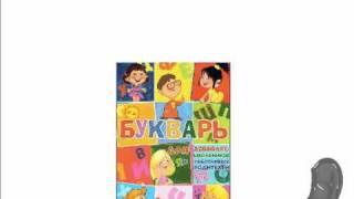 2. Разные методики обучения чтению