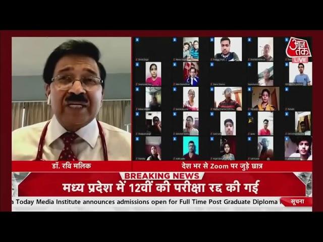Is board exam postponement a good decision? Dr. Ravi Malik on Aaj Tak