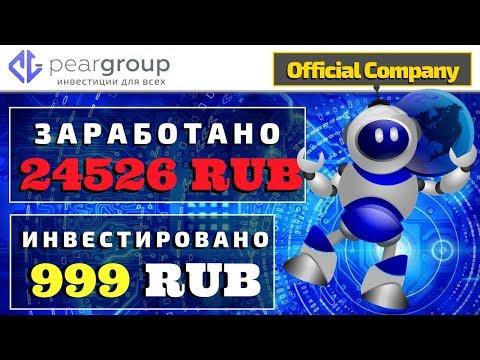 (НЕ ВКЛАДЫВАТЬ)    «PEARGROUP» Official Company   РЕАЛЬНЫЙ заработок в интернете без обмана