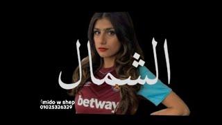 حاله واتس عصام صاصا و عبده روقه مهرجان لسه منزلش 🔥 ( الشمال لبسالي نضاره )
