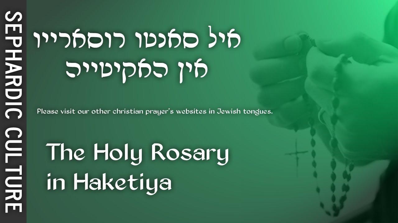 hebrew catholics the lord u0027s prayer