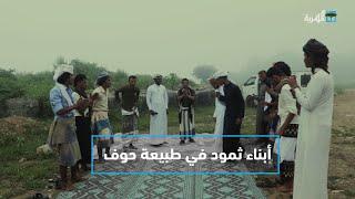 أبناء مديرية ثمود في أحضان طبيعة حوف   خريف حوف