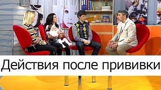 Действия после прививки - Школа доктора Комаровского