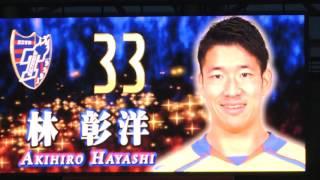 明治安田生命J1リーグ 第19節 味の素スタジアム.