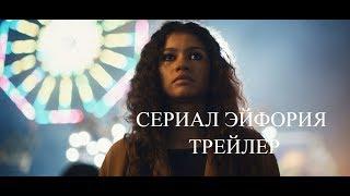 Сериал Эйфория  русский трейлер 2019 Новинка Русские Трейлеры