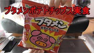 【実写動画】ブタメンポテトチップスを実食!!!【ブタメンポテトチップス】