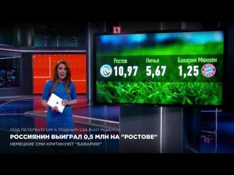 Россиянин выиграл 0,5 млн на Ростове