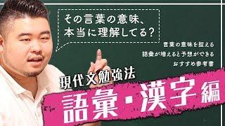 【得点アップ講義】現代文 語彙・漢字の勉強法!その言葉の意味、本当に理解してる?