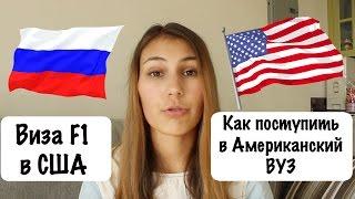 Как поступить в Американский ВУЗ и получить студенческую визу (F1) в США🎓(, 2016-04-08T10:58:01.000Z)