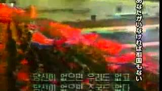 North Korea - No Motherland Without You [Subtitles]