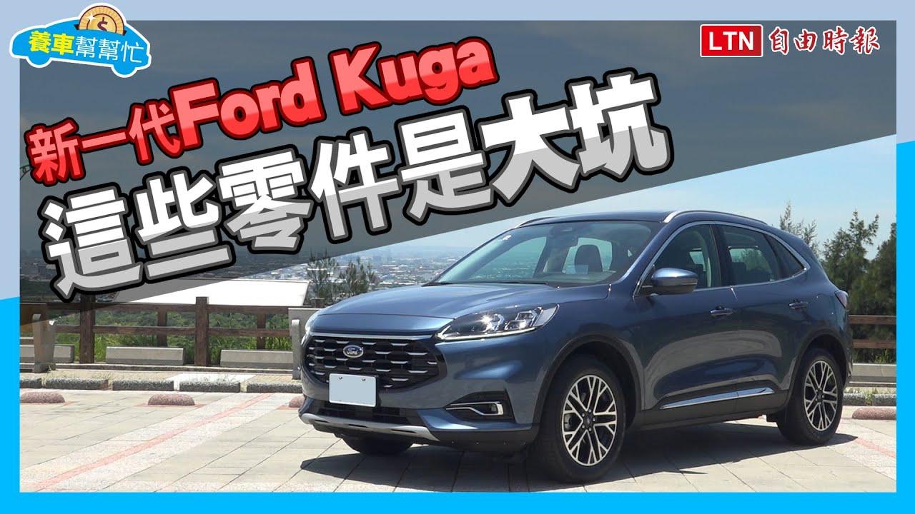 養車幫幫忙-大改款Ford Kuga養車成本剖析